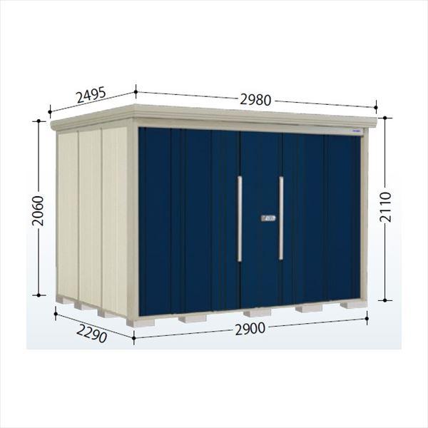 タクボ物置 ND/ストックマン ND-2922 一般型 標準屋根 『追加金額で工事も可能』 『屋外用中型・大型物置』 ディープブルー
