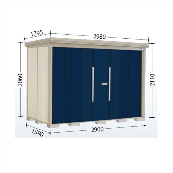 タクボ物置 ND/ストックマン 側面棚 ND-S2915Y 多雪型 標準屋根 『追加金額で工事も可能』 『屋外用中型・大型物置』 ディープブルー