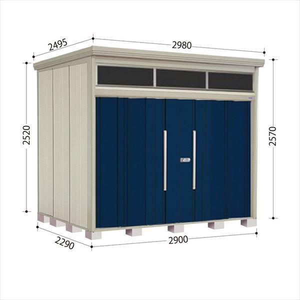 タクボ物置 JNA/トールマン ブライト JNA-2922D 一般型 標準屋根 『追加金額で工事も可能』 『屋外用中型・大型物置』 ディープブルー
