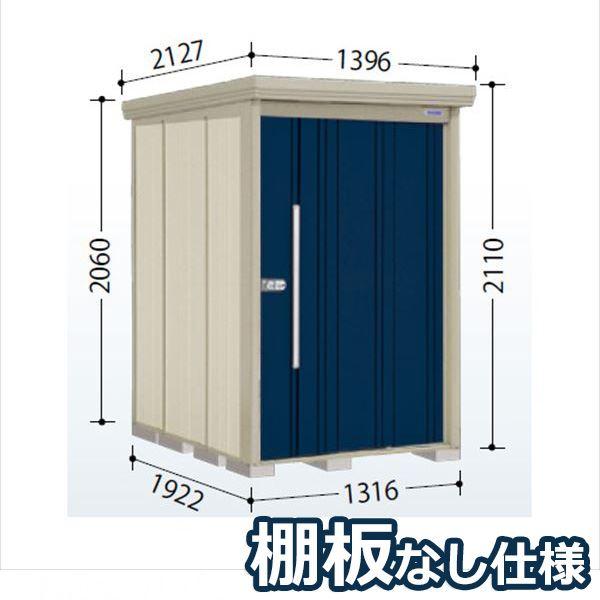 タクボ物置 ND/ストックマン 棚板なし仕様 ND-1319 一般型・多雪型 標準屋根 『追加金額で工事も可能』 『屋外用中型・大型物置』 ディープブルー