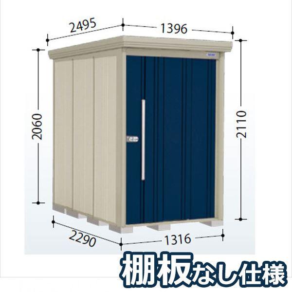 タクボ物置 ND/ストックマン 棚板なし仕様 ND-1322 一般型・多雪型 標準屋根 『追加金額で工事も可能』 『屋外用中型・大型物置』 ディープブルー