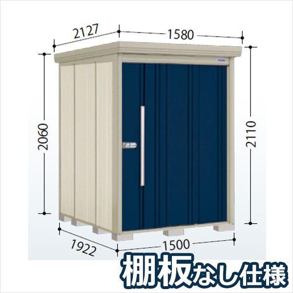 タクボ物置 ND/ストックマン 棚板なし仕様 ND-1519 一般型 標準屋根 『追加金額で工事も可能』 『屋外用中型・大型物置』 ディープブルー