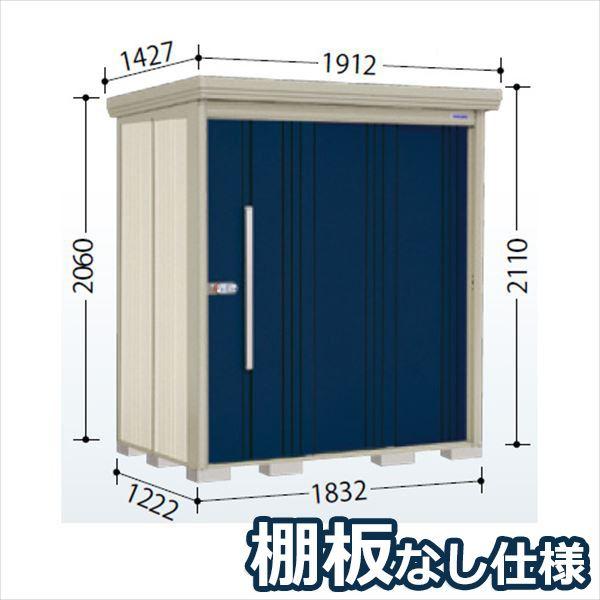 タクボ物置 ND/ストックマン 棚板なし仕様 ND-1812 一般型 標準屋根 『追加金額で工事も可能』 『屋外用中型・大型物置』 ディープブルー