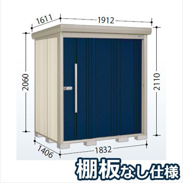 タクボ物置 ND/ストックマン 棚板なし仕様 ND-1814 一般型 標準屋根 『追加金額で工事も可能』 『屋外用中型・大型物置』 ディープブルー