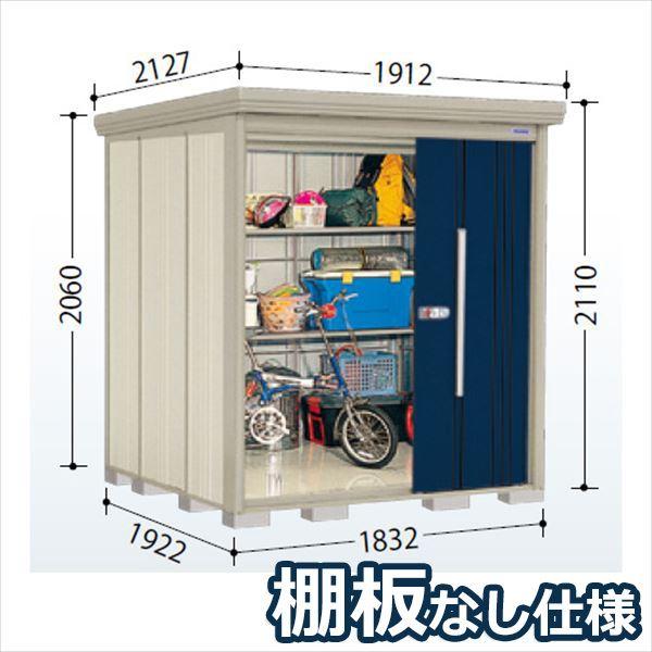 タクボ物置 ND/ストックマン 棚板なし仕様 ND-1819 一般型 標準屋根 『追加金額で工事も可能』 『屋外用中型・大型物置』 ディープブルー