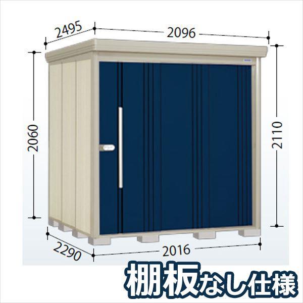 タクボ物置 ND/ストックマン 棚板なし仕様 ND-2022 一般型 標準屋根 『追加金額で工事も可能』 『屋外用中型・大型物置』 ディープブルー