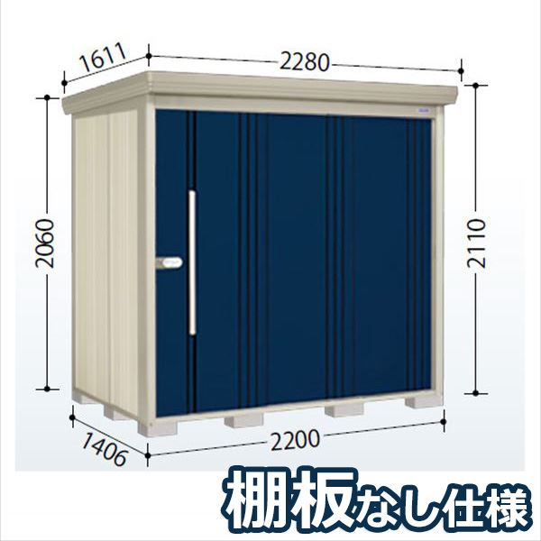 タクボ物置 ND/ストックマン 棚板なし仕様 ND-2214 一般型 標準屋根 『追加金額で工事も可能』 『屋外用中型・大型物置』 ディープブルー