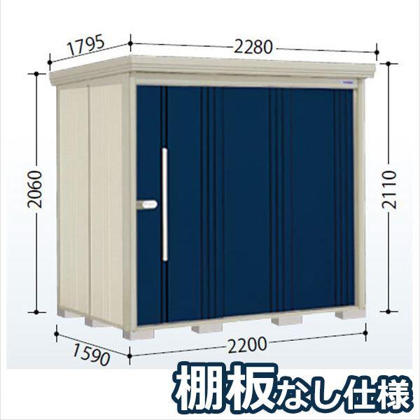 タクボ物置 ND/ストックマン 棚板なし仕様 ND-2215 一般型 標準屋根 『追加金額で工事も可能』 『屋外用中型・大型物置』 ディープブルー