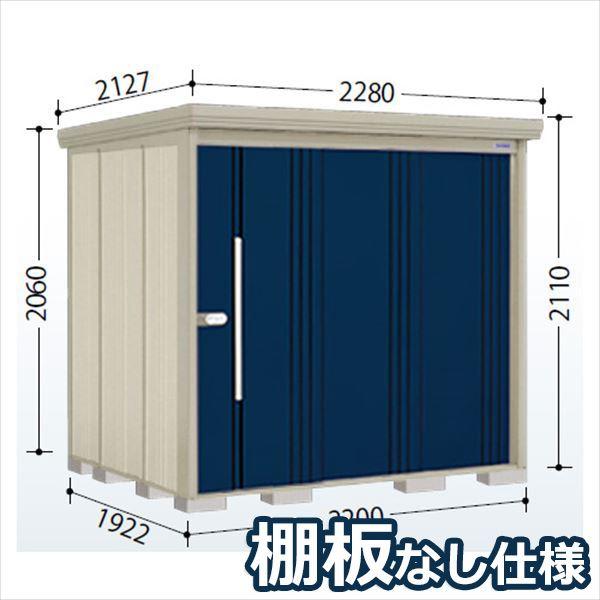 タクボ物置 ND/ストックマン 棚板なし仕様 ND-2219 一般型 標準屋根 『追加金額で工事可能』 『収納庫 倉庫 屋外 中型 大型』 ディープブルー