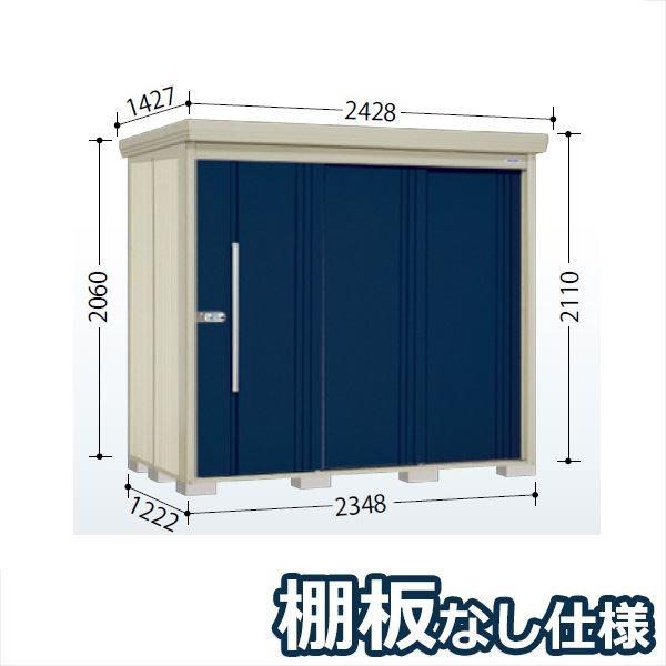 タクボ物置 ND/ストックマン 棚板なし仕様 ND-2312 一般型 標準屋根 『追加金額で工事も可能』 『屋外用中型・大型物置』 ディープブルー