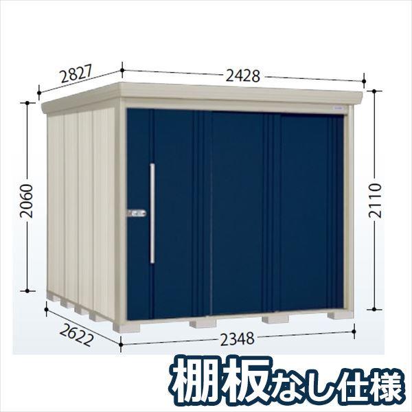 タクボ物置 ND/ストックマン 棚板なし仕様 ND-2326 一般型 標準屋根 『追加金額で工事も可能』 『屋外用中型・大型物置』 ディープブルー