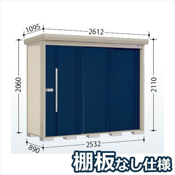 タクボ物置 ND/ストックマン 棚板なし仕様 ND-2508 一般型・多雪型 標準屋根 『追加金額で工事も可能』 『屋外用中型・大型物置』 ディープブルー