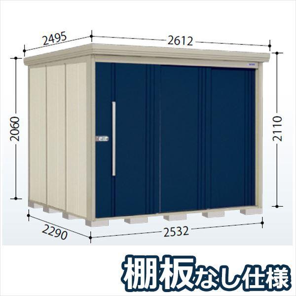 タクボ物置 ND/ストックマン 棚板なし仕様 ND-2522 一般型 標準屋根 『追加金額で工事も可能』 『屋外用中型・大型物置』 ディープブルー