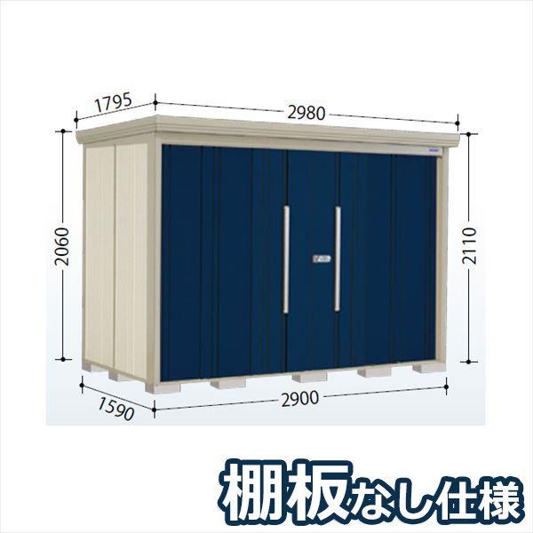 タクボ物置 ND/ストックマン 棚板なし仕様 ND-2915 一般型 標準屋根 『追加金額で工事も可能』 『屋外用中型・大型物置』 ディープブルー