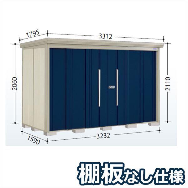 タクボ物置 ND/ストックマン 棚板なし仕様 ND-3215 一般型 標準屋根 『追加金額で工事も可能』 『屋外用中型・大型物置』 ディープブルー