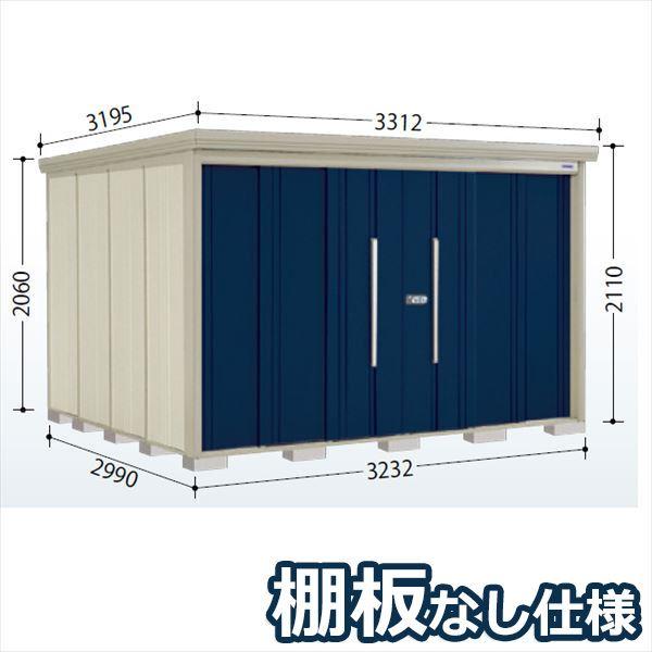 タクボ物置 ND/ストックマン 棚板なし仕様 ND-3229 一般型 標準屋根 『追加金額で工事も可能』 『屋外用中型・大型物置』 ディープブルー