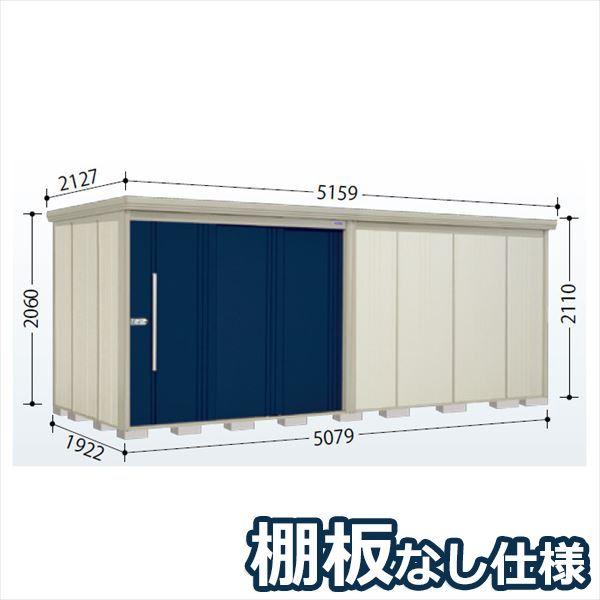 タクボ物置 ND/ストックマン 棚板なし仕様 ND-5019 一般型 標準屋根 『追加金額で工事も可能』 『屋外用大型物置』 ディープブルー