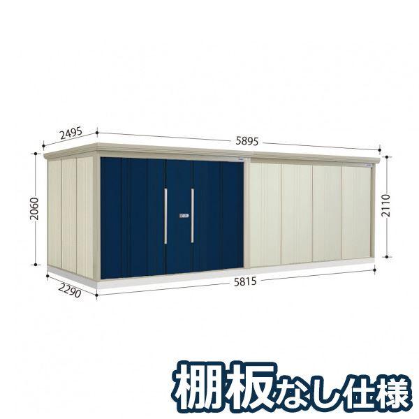 タクボ物置 ND/ストックマン 棚板なし仕様 ND-5822 一般型 標準屋根  『屋外用大型物置』 ディープブルー