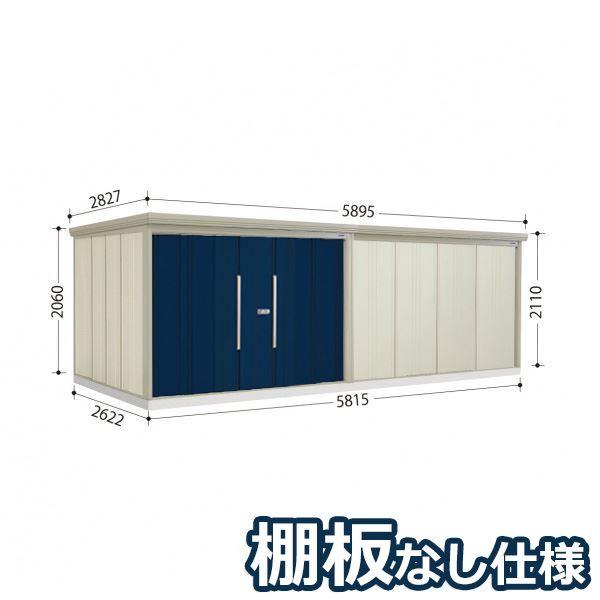 タクボ物置 ND/ストックマン 棚板なし仕様 ND-5826 一般型 標準屋根  『屋外用大型物置』 ディープブルー