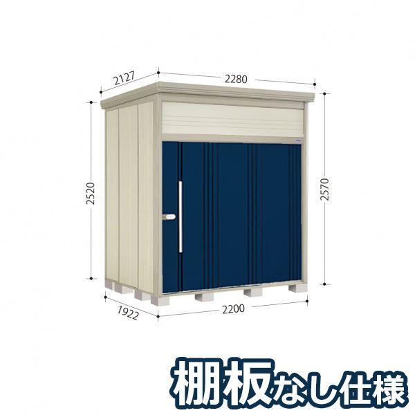 タクボ物置 JN/トールマン 棚板なし仕様 JN-2219 一般型 標準屋根 『追加金額で工事も可能』 『屋外用中型・大型物置』 ディープブルー