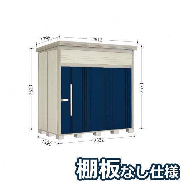 タクボ物置 JN/トールマン 棚板なし仕様 JN-2515 一般型 標準屋根 『追加金額で工事も可能』 『屋外用中型・大型物置』 ディープブルー