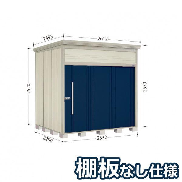 タクボ物置 JN/トールマン 棚板なし仕様 JN-2522 一般型 標準屋根 『追加金額で工事も可能』 『屋外用中型・大型物置』 ディープブルー