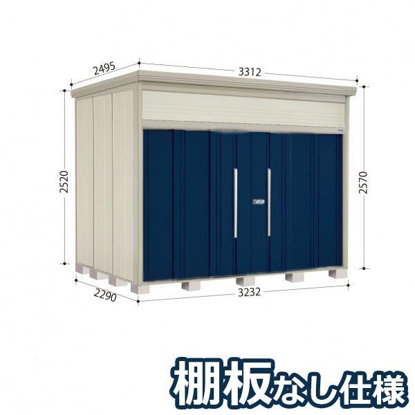 タクボ物置 JN/トールマン 棚板なし仕様 JN-3222 一般型 標準屋根 『追加金額で工事も可能』 『屋外用中型・大型物置』 ディープブルー