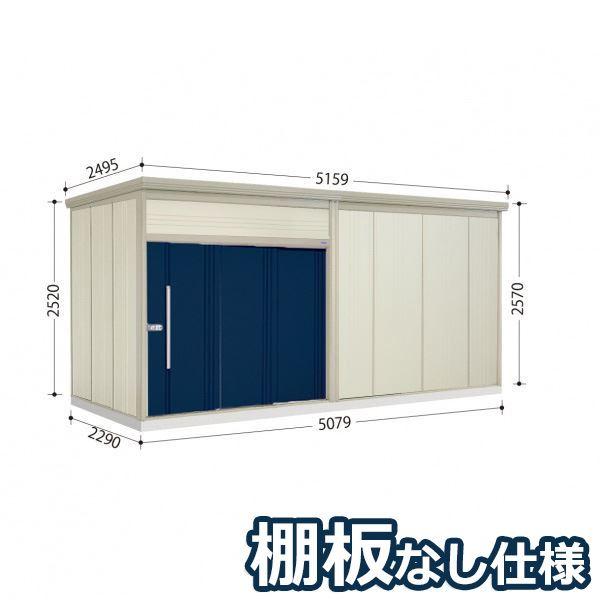 タクボ物置 JN/トールマン 棚板なし仕様 JN-5022 一般型 標準屋根  『屋外用大型物置』 ディープブルー