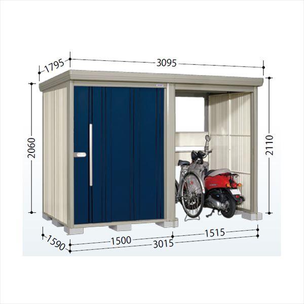タクボ物置 TP/ストックマンプラスアルファ TP-3015 一般型 標準屋根 『追加金額で工事も可能』 『駐輪スペース付 屋外用 物置 自転車収納 におすすめ』 ディープブルー