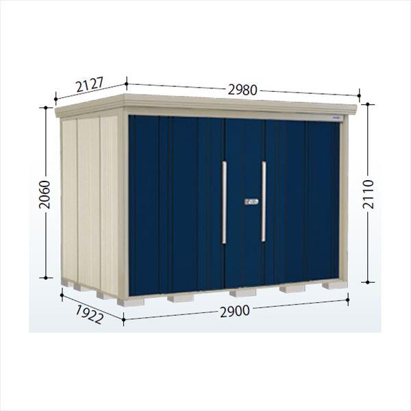 タクボ物置 ND ストックマン ND-2919 一般型 標準屋根 追加金額で工事も可能 屋外用中型 大型物置 ディープブルー 限定アイテム 年末 お中元 白寿祝 返品保証 バレンタインデー