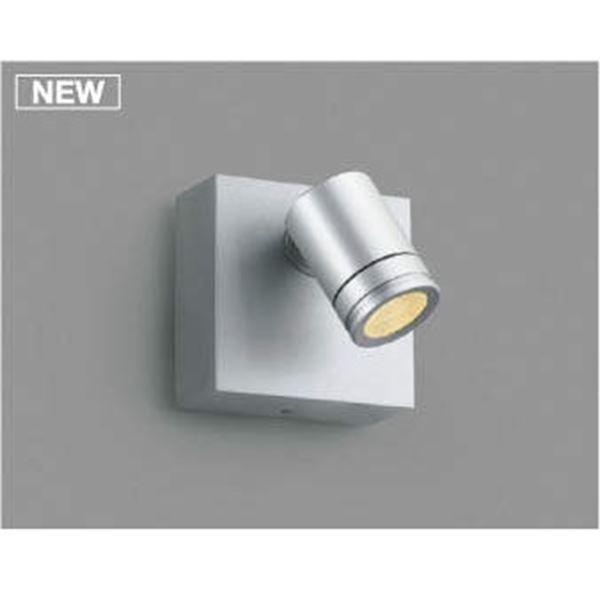 コイズミ arkia スポットライト AU47327L 広角 『スポットライト エクステリア照明 ライト』 シルバー