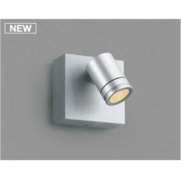 コイズミ arkia スポットライト AU47331L 広角 『スポットライト エクステリア照明 ライト』 シルバー