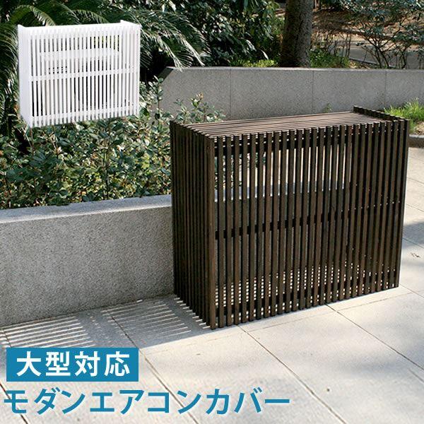 舗 Sスタイル 室外機カバーは節電対策にも有効です モダンエアコンカバー MAC-1100WHT メーカー直送 ジャンボ ホワイト