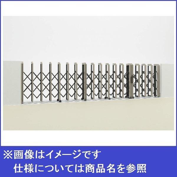 四国化成 ALX2 スチールフラットレール ALXF18-630FSC 親子開き 『カーゲート 伸縮門扉』