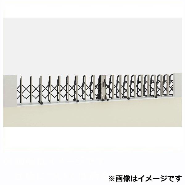 四国化成 ALX2 固定キャスター ALXC10-1630WSC 両開き 『カーゲート 伸縮門扉』