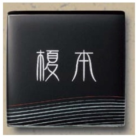 美濃クラフト 漆硝子 GT-72 『表札 サイン 戸建』