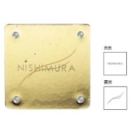 美濃クラフト 琉球のガラス GX-24 『表札 サイン 戸建』
