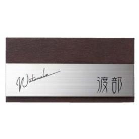 美濃クラフト ステンレスシリーズ リファイン MX-63 『表札 サイン 戸建』