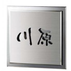 美濃クラフト ステンレスシリーズ エクストラ MX-57 『表札 サイン 戸建』