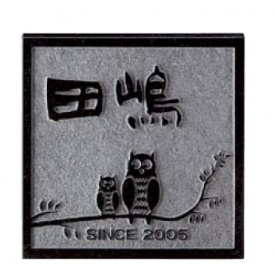 美濃クラフト 天然石材表札 デラックスタイプ DS-13 『表札 サイン 戸建』