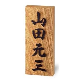 美濃クラフト 銘木表札 WK-1 『表札 サイン 戸建』