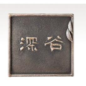 美濃クラフト 銅クラフト表札 CD-24 『表札 サイン 戸建』