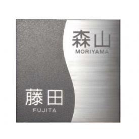美濃クラフト 二世帯住宅向け HT-58 『表札 サイン 戸建』