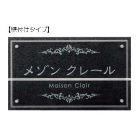 美濃クラフト PSシリーズ銘板・看板 PS-52 『表札 サイン』