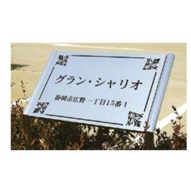 美濃クラフト PSシリーズ銘板・看板 PS-15 『表札 サイン』