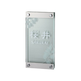 エクスタイル バーチカルSサイン EVS-S-501A 『表札 サイン 戸建』