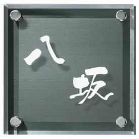 エクスタイル ファイングラスサイン EFG-K-103D 『表札 サイン 戸建』