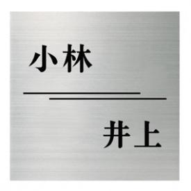 エクスタイル メタルサイン戸建用 EMPS-S-130(黒) 『表札 サイン 戸建』
