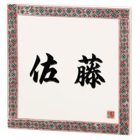 エクスタイル 九谷焼サイン EQS-1-101 『表札 サイン 戸建』