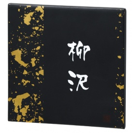 エクスタイル 九谷焼サイン EQS-2-142 『表札 サイン 戸建』